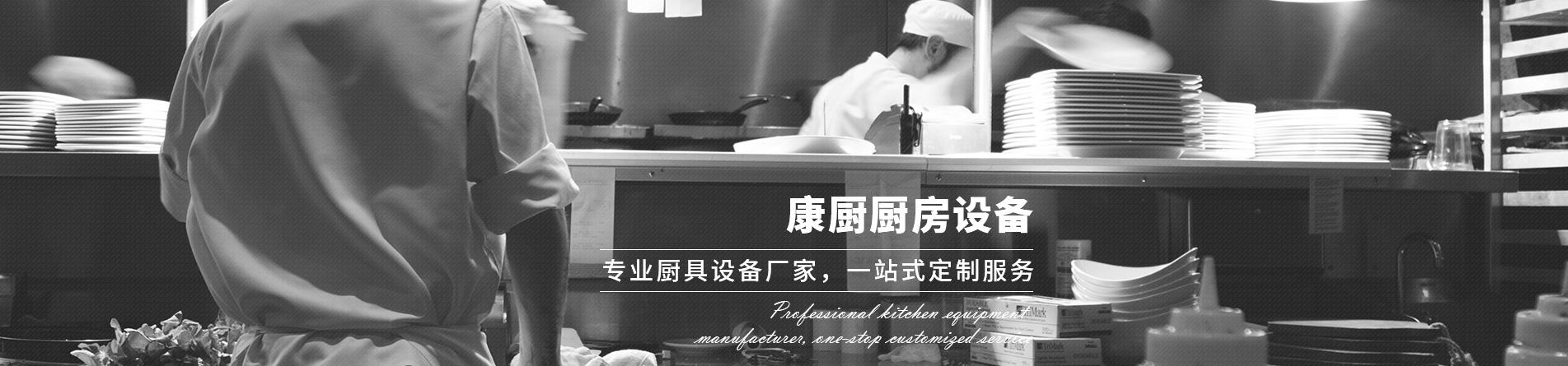 重庆酒店食堂厨房设备厂家