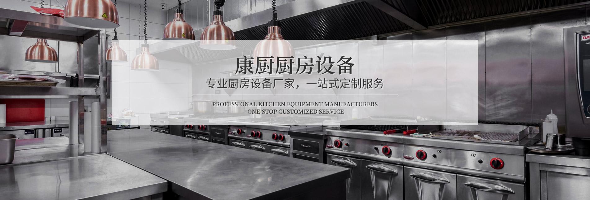 重庆厨房设备
